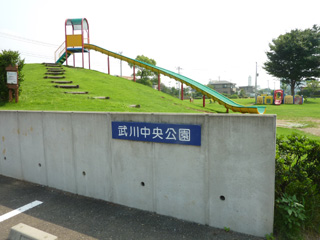 武川中央公園