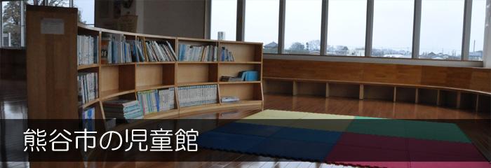 熊谷の児童館